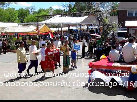 Lao new year festival lao buddhapathip temple nashville tn v 2 4 16 16 thinktank nashville - Lao temple murfreesboro tn ...